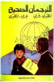 الترجمان الصحيح