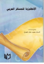 الانكليزية للمسافر العربي