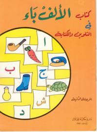 الألف باء - كتاب في التلوين والكتابة