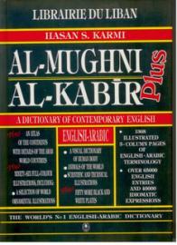 Al-Mughni Al-Kabir