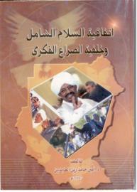 اتفاقية السلام الشامل وخلفية الصراع الفكري