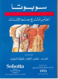 سوبوتا - أطلس تشريح جسم الانسان - المجلد الثاني