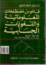 قاموس مصطلحات المعلوماتية واللُّغويات الحسابية