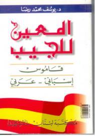 المعين للجيب - قاموس إسباني - عربي