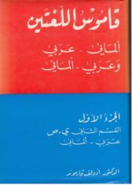 قاموس اللغتين _ألماني - عربي / وعربي - ألماني