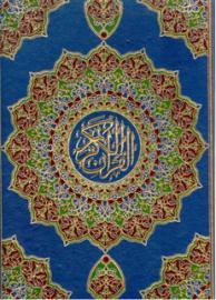 cm (34.50 * 24.50)  القرآن الكريم بالرسم العثماني - قياس