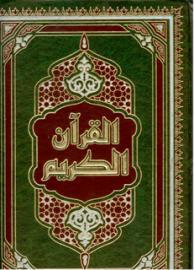 cm (34 * 25)  القرآن الكريم  بالرسم العثماني - قياس