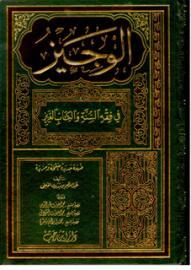 الوجيز في فقه السُّنّة والكتاب العزيز