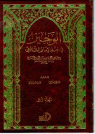 الوجيز في فقه الإمام الشافعي