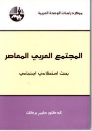 المجتمع العربي المعاصر