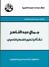 جمال عبد الناصر - نشأة وتطور الفكر الناصري