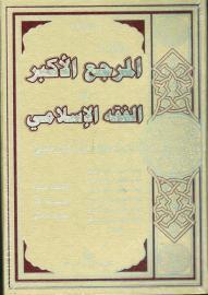 المرجع الأكبر في الفقه الإسلامي